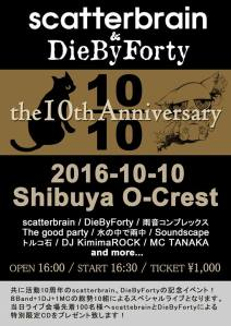 10thAniversaryFlyer